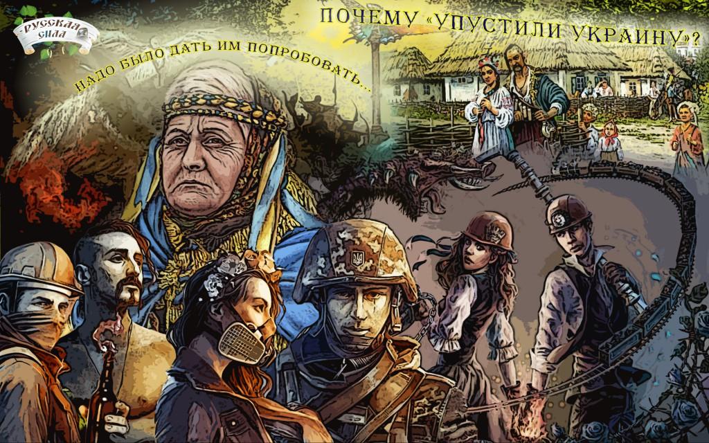 Почему упустили Украину