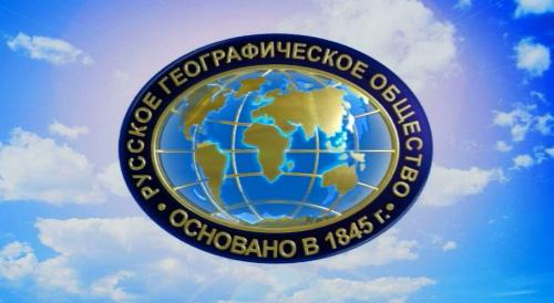 Русское географическое общество конкурс фотографии 2015