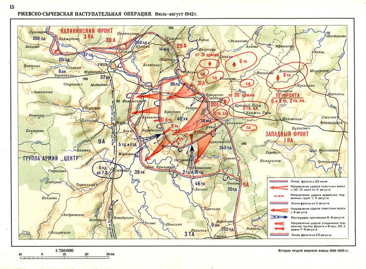 На советской карте Ржевско-Сычёвская операция 1942 года выглядит чуть ли не победной. Да, Западному фронту удалось освободить ряд важных населённых пунктов и продвинуться на 40-45 км. Но Калининский фронт на севере (где и находится Полунино) смог лишь подойти вплотную к Ржеву и Волге. Главные цели достигнуты не были. Выступ продолжил угрожать Москве.