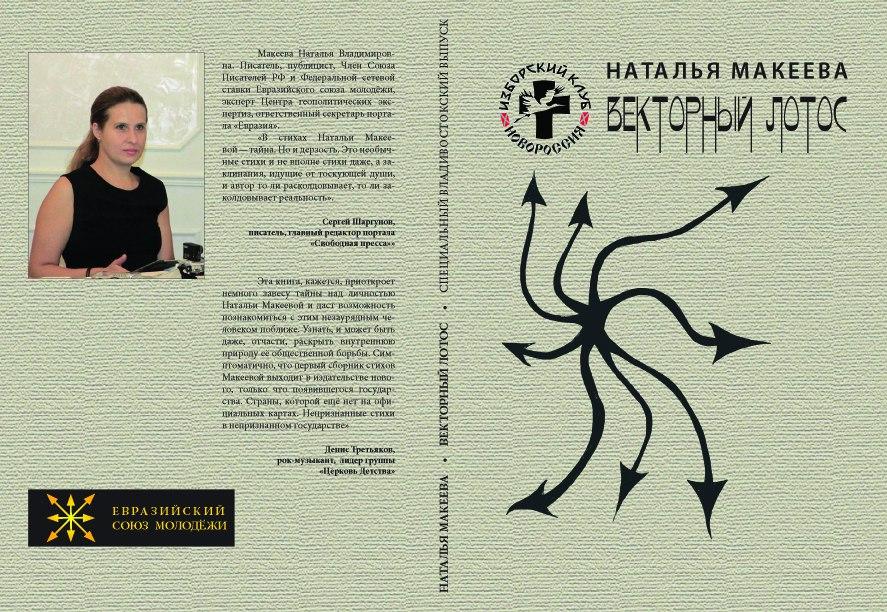 Литература и политика на краю Империи