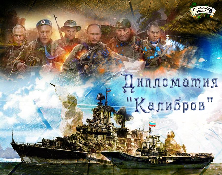 Дипломатия Калибров