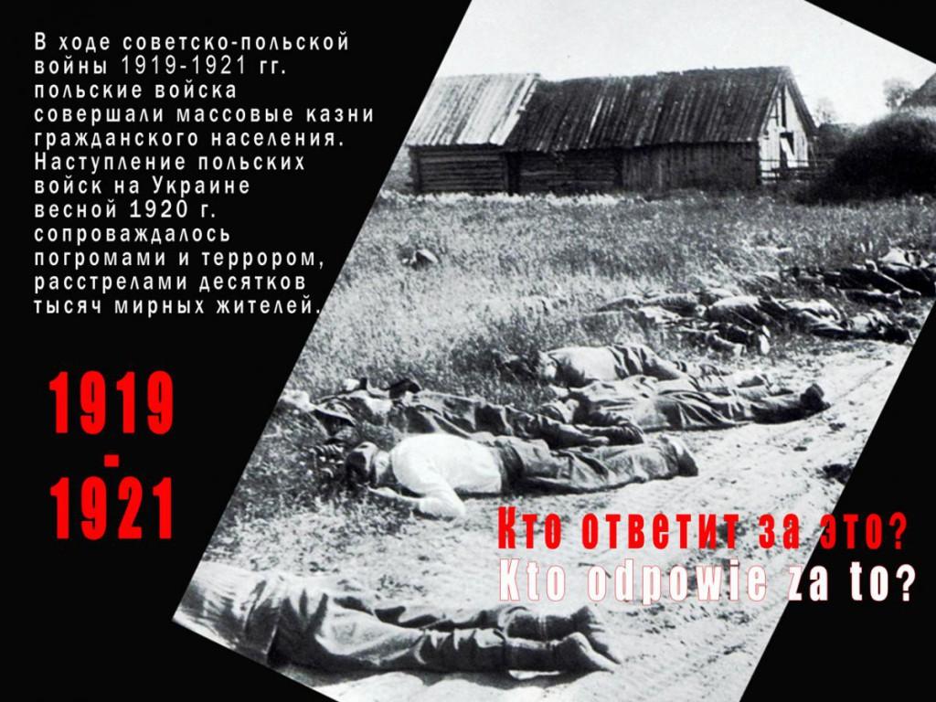 Польский крест России 2