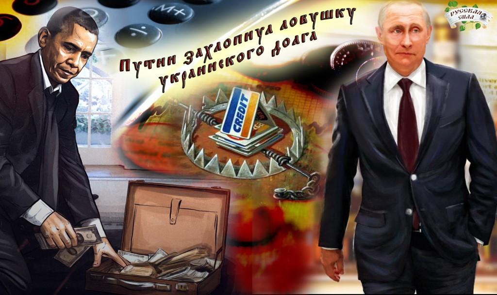 Путин захлопнул ловушку украинского долга