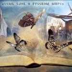 Семь слов на новом языке