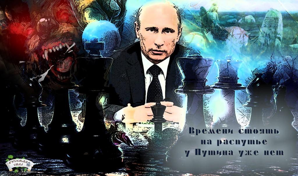 Времени стоять на распутье у Путина уже нет