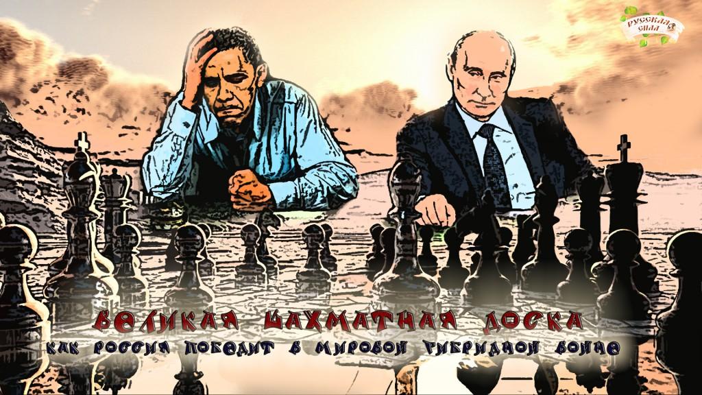 как Россия победит в мировой гибридной войне