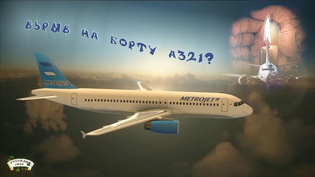 взрыве на борту А321