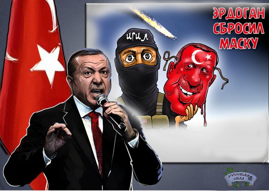 Эрдоган сбросил маску