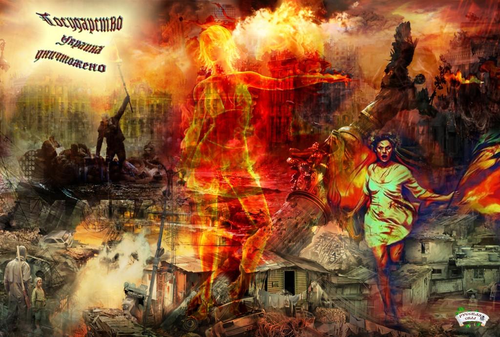 Государство Украина уничтожено