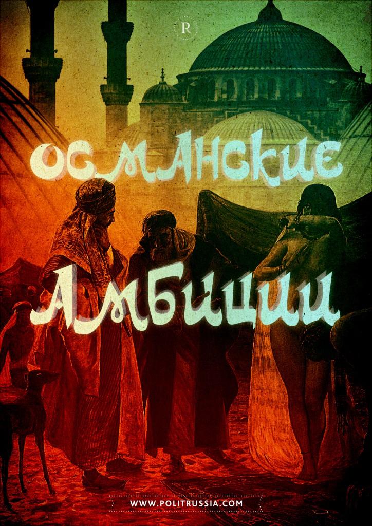 Османские амбиции