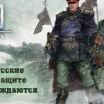 Русские в защите не нуждаются