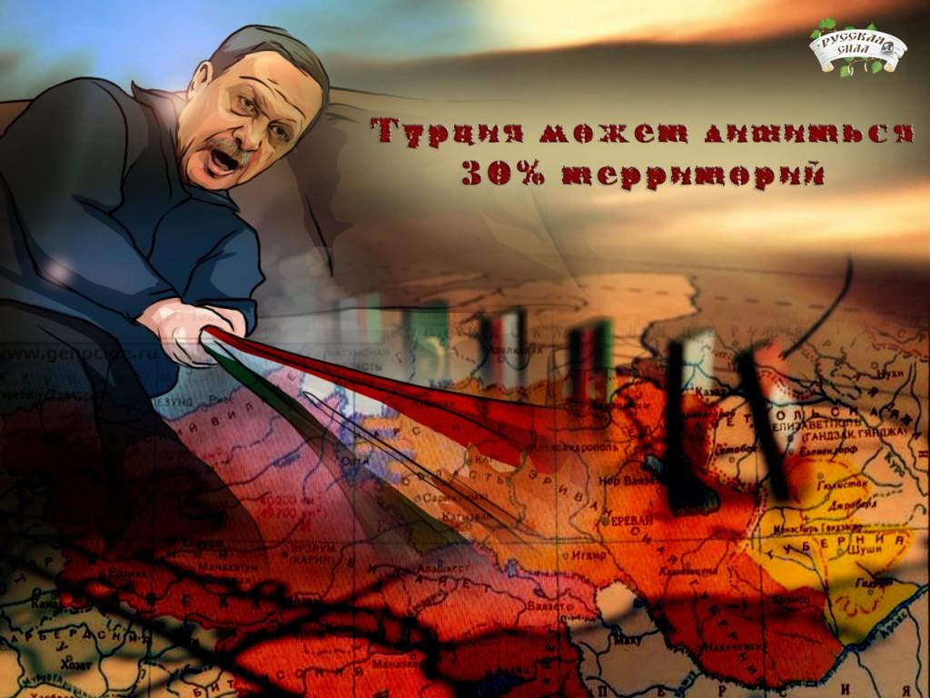Турция может лишиться территорий