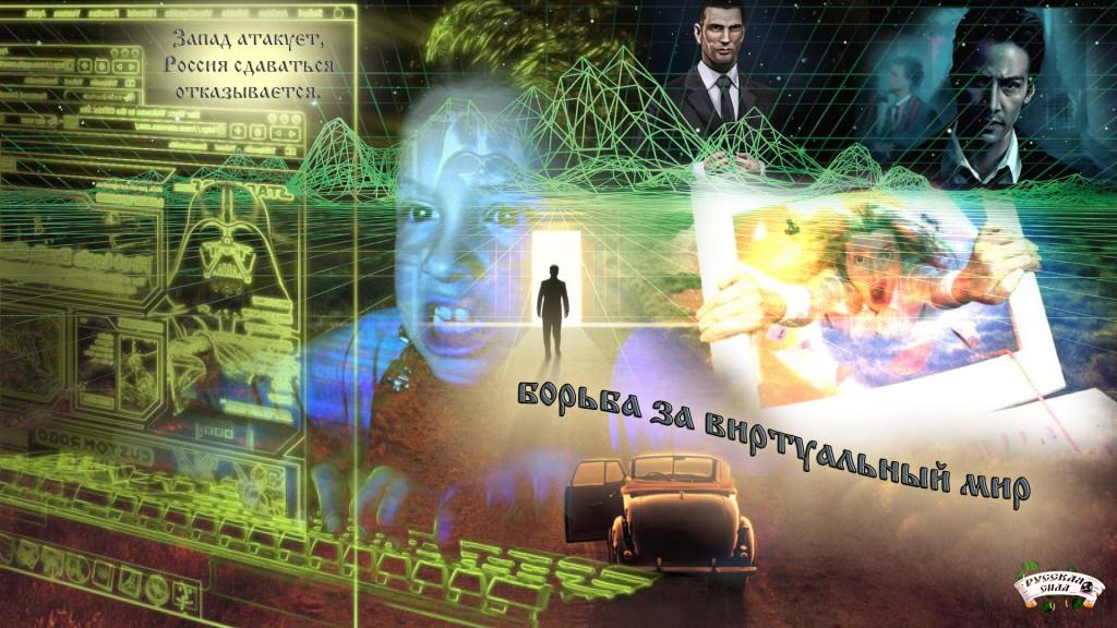 борьба за виртуальный мир