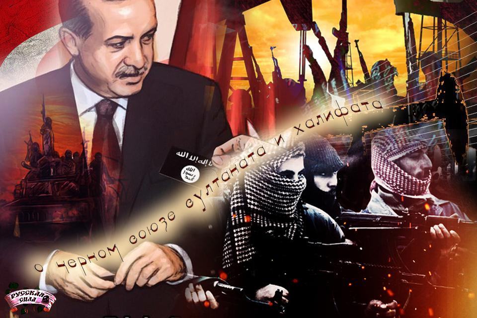 о черном союзе султаната и халифата