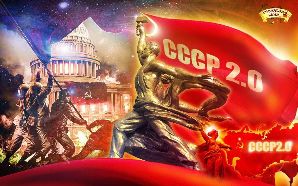 Америка восстановит СССР