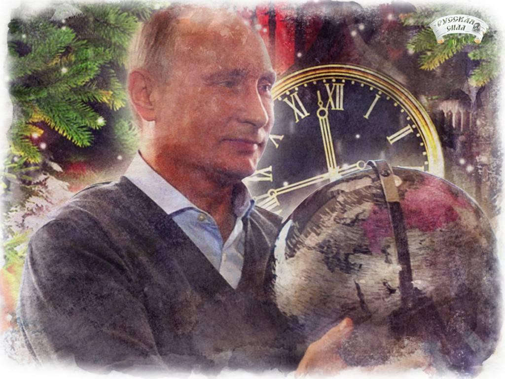 Путин новый год
