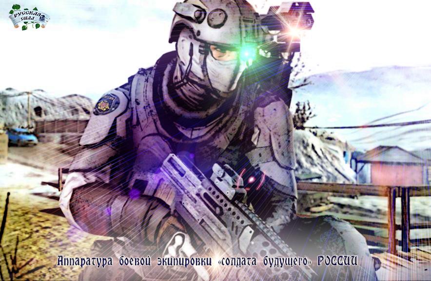 Аппаратура боевой экипировки «солдата будущего» РОССИИ