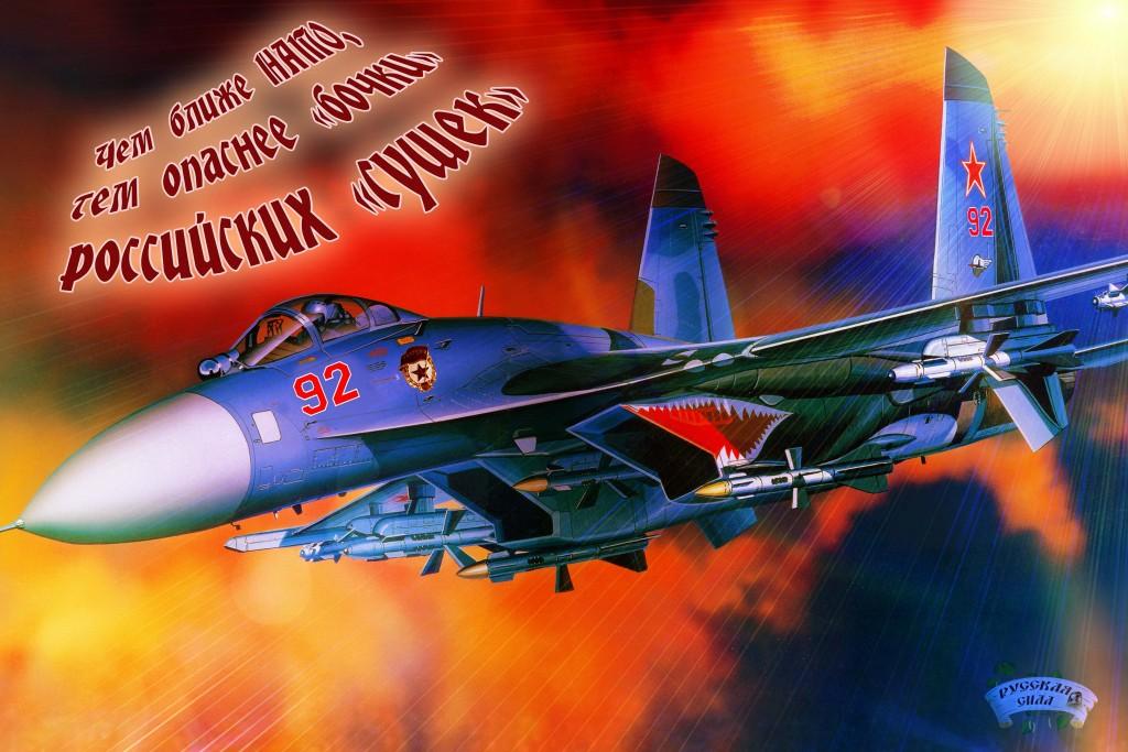 Чем ближе НАТО, тем опаснее «бочки» российских «сушек»