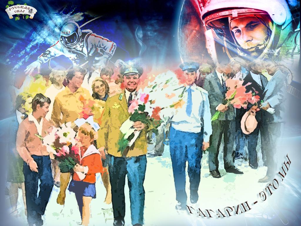 Гагарин это мы