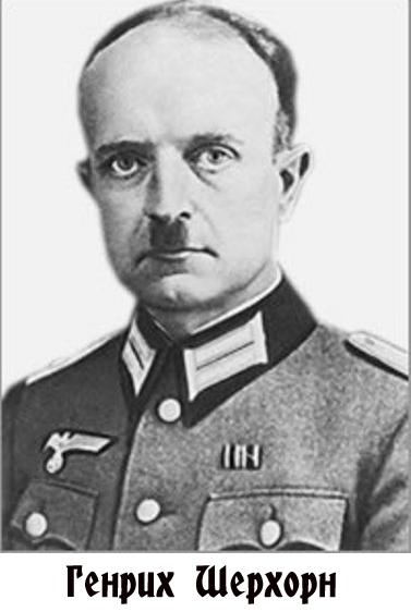 Генрих Шерхорн