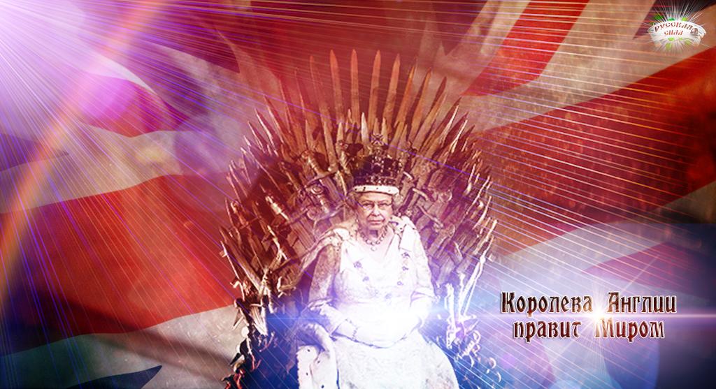 Королева Англии правит Миром