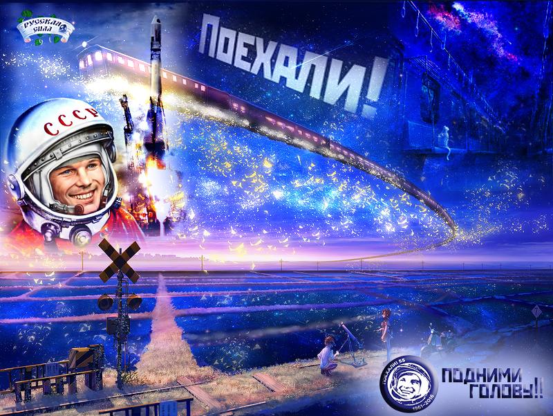 Космический поезд ПОЕХАЛИ! ПОДНИМИ ГОЛОВУ