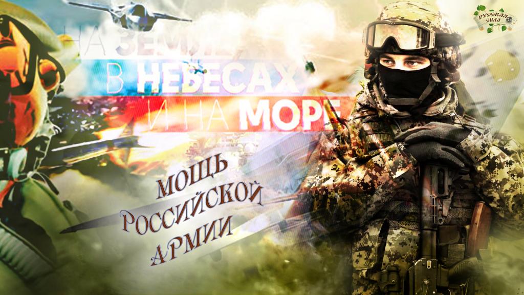 Мощь российской армии