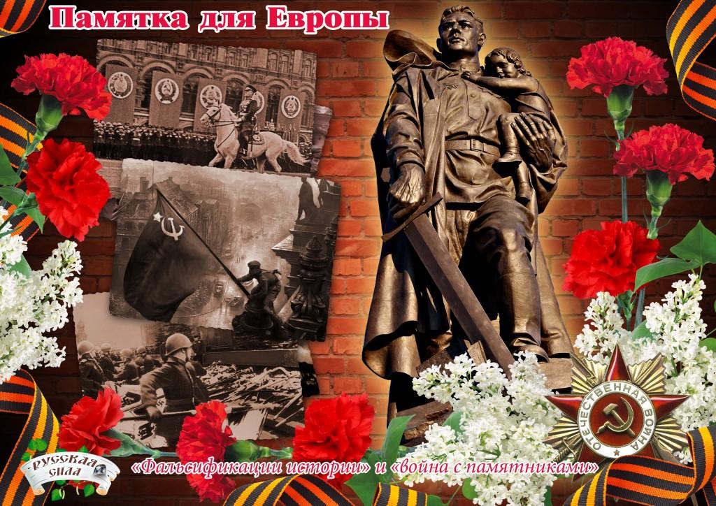 Памятка для Европы