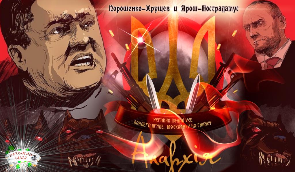 Порошенко-Хрущев и Ярош-Нострадамус