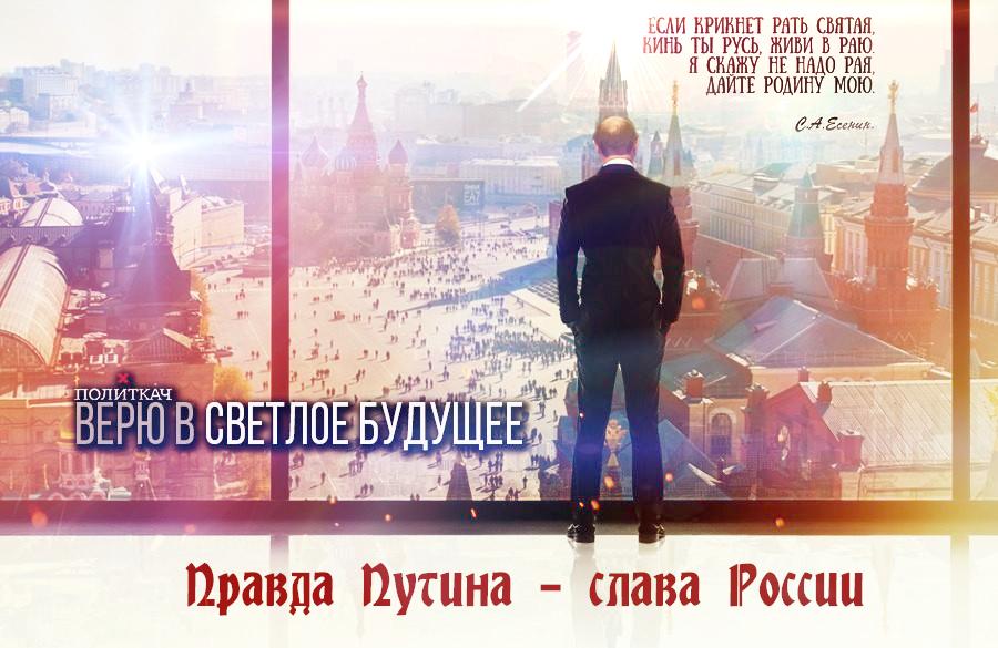 Правда Путина – слава России