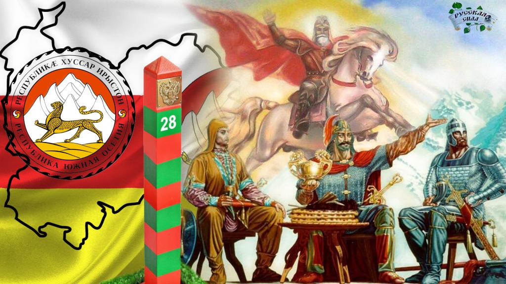 Россия ратифицировала договор о границе с Южной Осетией