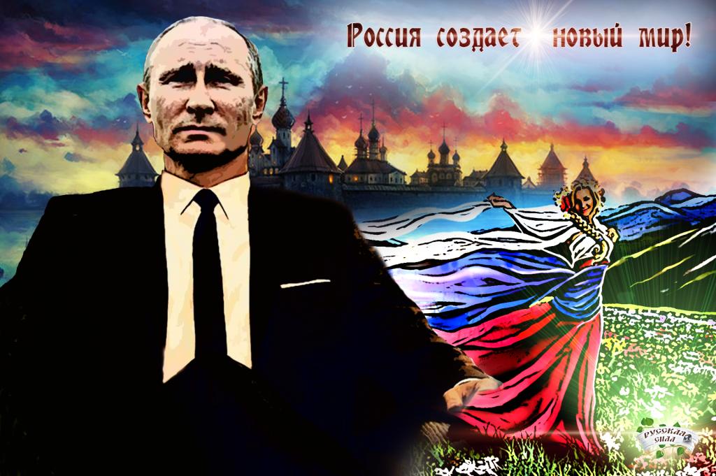 Россия создает новый мир!