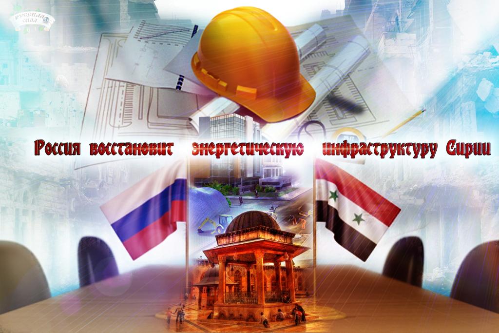 Россия восстановит энергетическую инфраструктуру Сирии