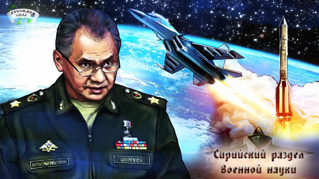 Сирийский раздел военной науки