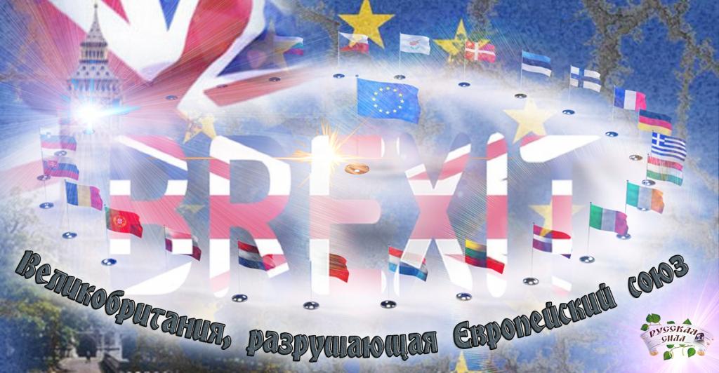 Великобритания, разрушающая Европейский союз