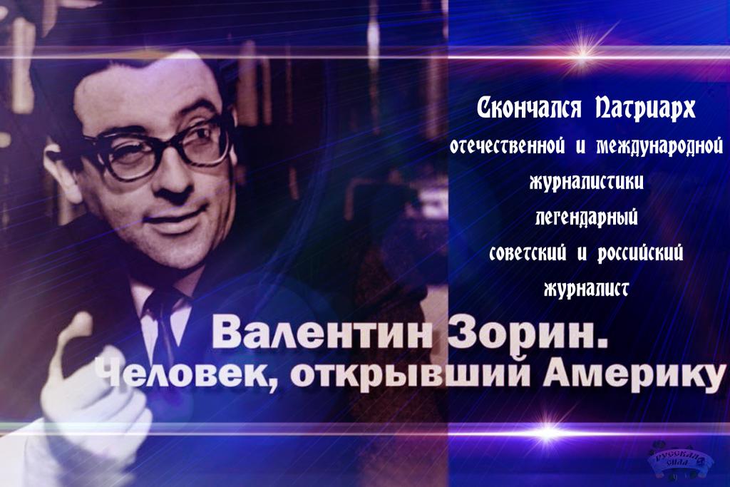 легендарный советский и российский журналист