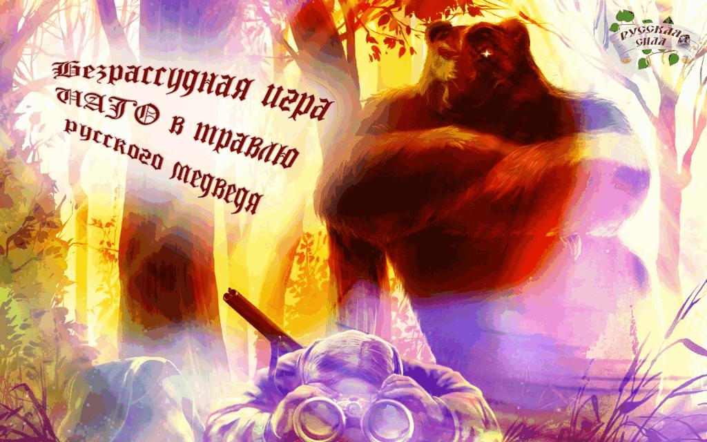 Безрассудная игра НАТО в травлю русского медведя
