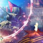 «Освобождение Европы»