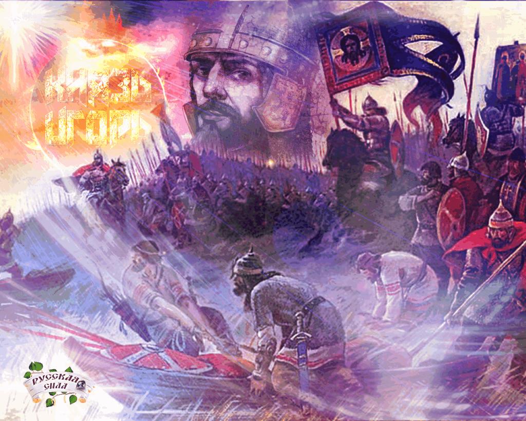 Судьба князя Игоря
