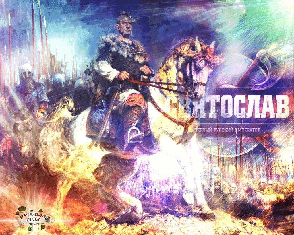 Святослав первый русский император