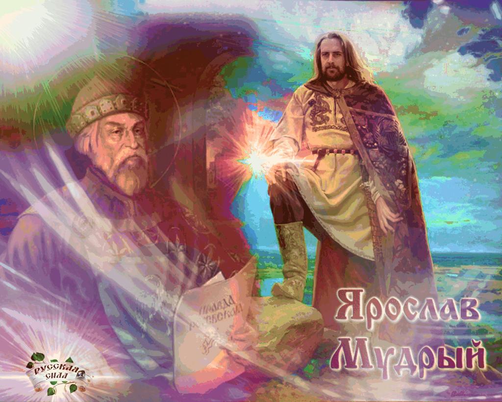 Царь Ярослав Мудрый