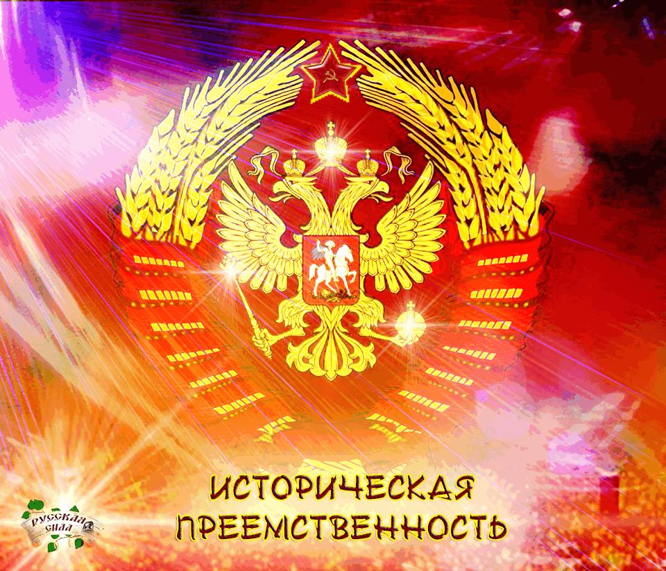 Преемственность власти, преемственность истории - основа существования и развития России